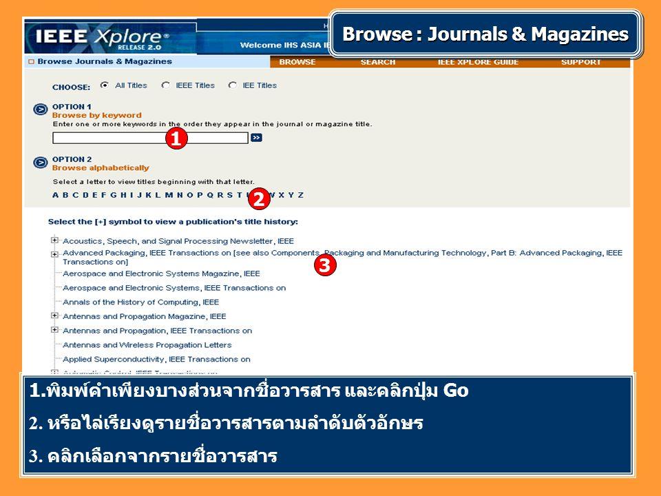 1.พิมพ์คำเพียงบางส่วนจากชื่อวารสาร และคลิกปุ่ม Go 2. หรือไล่เรียงดูรายชื่อวารสารตามลำดับตัวอักษร 3. คลิกเลือกจากรายชื่อวารสาร 1 2 3 Browse : Journals