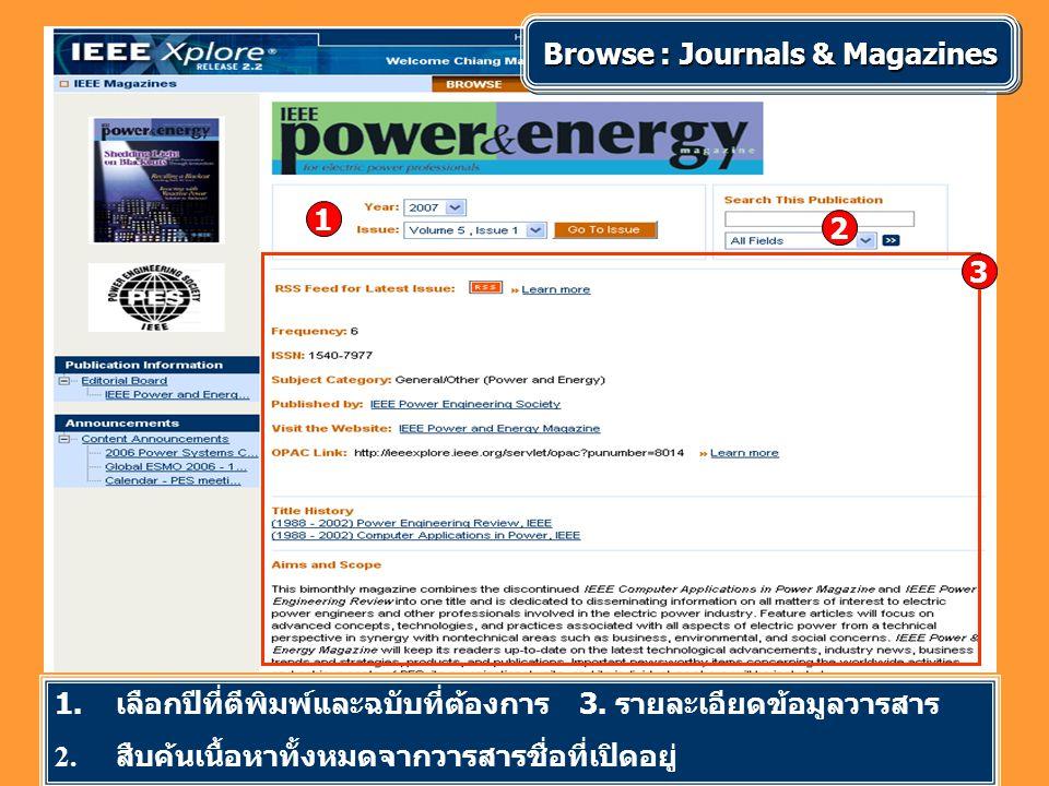 1.เลือกปีที่ตีพิมพ์และฉบับที่ต้องการ 3. รายละเอียดข้อมูลวารสาร 2. สืบค้นเนื้อหาทั้งหมดจากวารสารชื่อที่เปิดอยู่ 1 2 3 Browse : Journals & Magazines