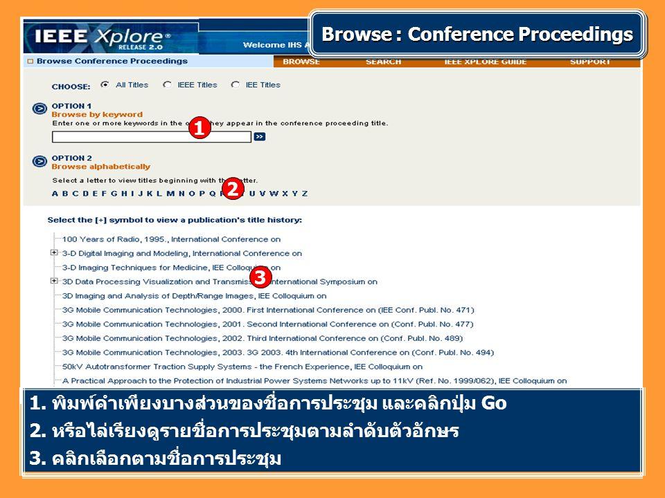 1 2 3 Browse : Conference Proceedings 1. พิมพ์คำเพียงบางส่วนของชื่อการประชุม และคลิกปุ่ม Go 3. คลิกเลือกตามชื่อการประชุม 2. หรือไล่เรียงดูรายชื่อการปร
