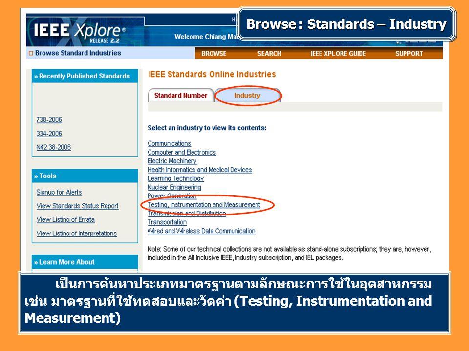 Browse : Standards – Industry เป็นการค้นหาประเภทมาตรฐานตามลักษณะการใช้ในอุตสาหกรรม เช่น มาตรฐานที่ใช้ทดสอบและวัดค่า (Testing, Instrumentation and Meas