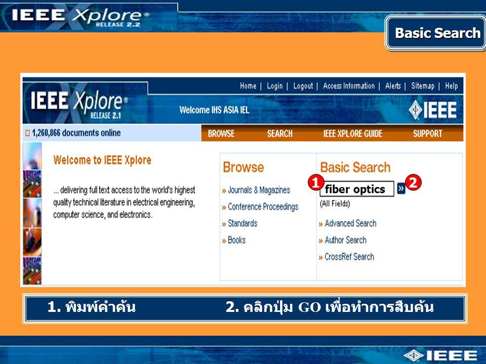 1. พิมพ์คำค้น 2. คลิกปุ่ม GO เพื่อทำการสืบค้น fiber optics 12 Basic Search Basic Search