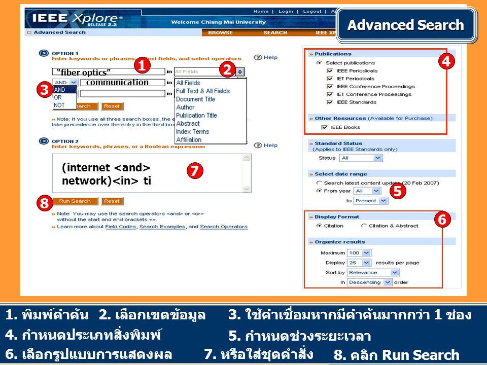 "Advanced Search ""fiber optics"" communication (internet <and> network)<in> ti 1 3 5 6 7 8 4 2 1. พิมพ์คำค้น 4. กำหนดประเภทสิ่งพิมพ์ 5. กำหนดช่วงระยะเวล"
