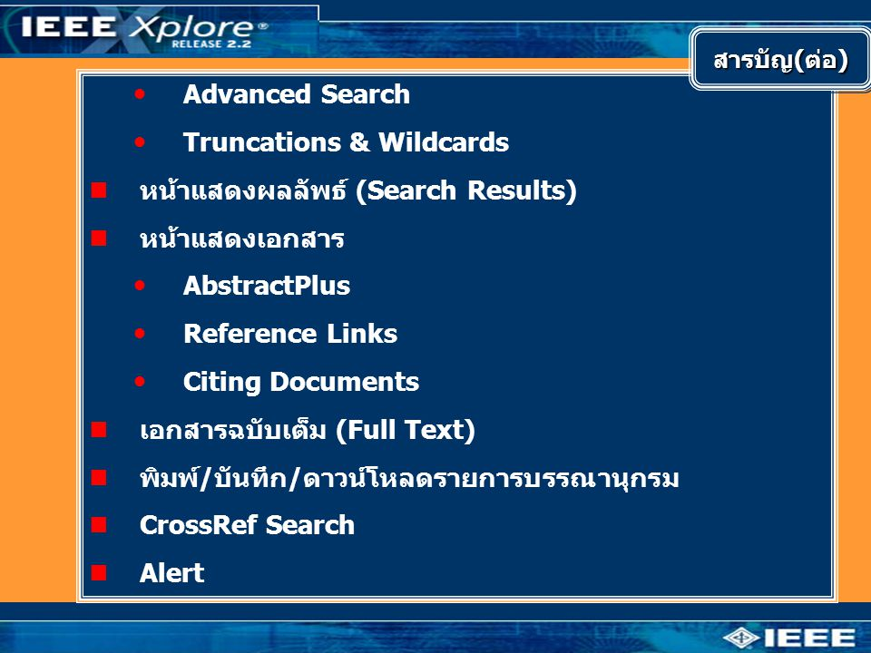  Advanced Search  Truncations & Wildcards  หน้าแสดงผลลัพธ์ (Search Results)  หน้าแสดงเอกสาร  AbstractPlus  Reference Links  Citing Documents 