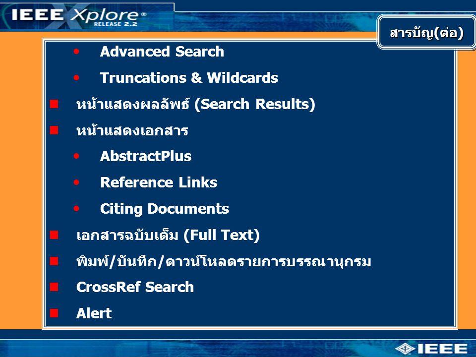  Advanced Search  Truncations & Wildcards  หน้าแสดงผลลัพธ์ (Search Results)  หน้าแสดงเอกสาร  AbstractPlus  Reference Links  Citing Documents  เอกสารฉบับเต็ม (Full Text)  พิมพ์/บันทึก/ดาวน์โหลดรายการบรรณานุกรม  CrossRef Search  Alertสารบัญ(ต่อ)สารบัญ(ต่อ)