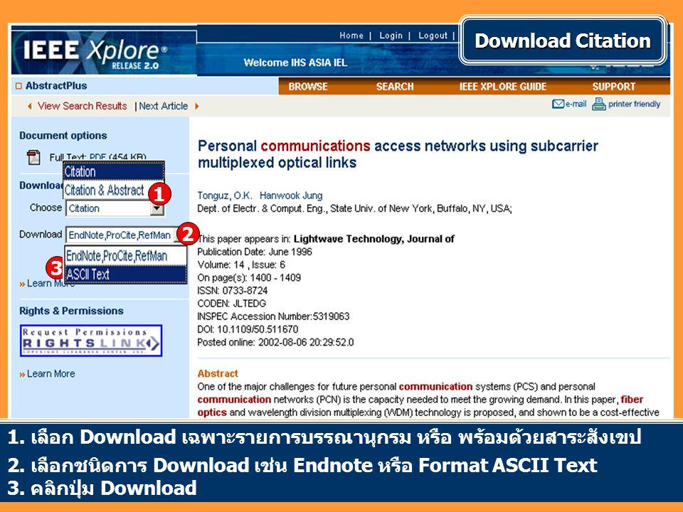 1. เลือก Download เฉพาะรายการบรรณานุกรม หรือ พร้อมด้วยสาระสังเขป 2. เลือกชนิดการ Download เช่น Endnote หรือ Format ASCII Text 3. คลิกปุ่ม Download Dow