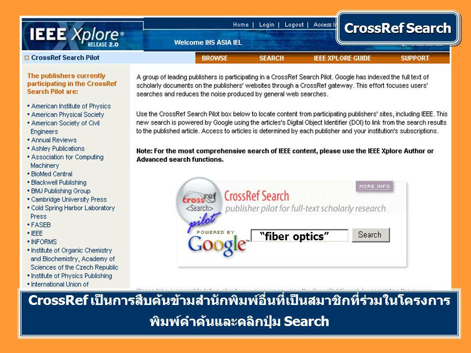 """CrossRef เป็นการสืบค้นข้ามสำนักพิมพ์อื่นที่เป็นสมาชิกที่ร่วมในโครงการ พิมพ์คำค้นและคลิกปุ่ม Search """"fiber optics"""" CrossRef Search"""
