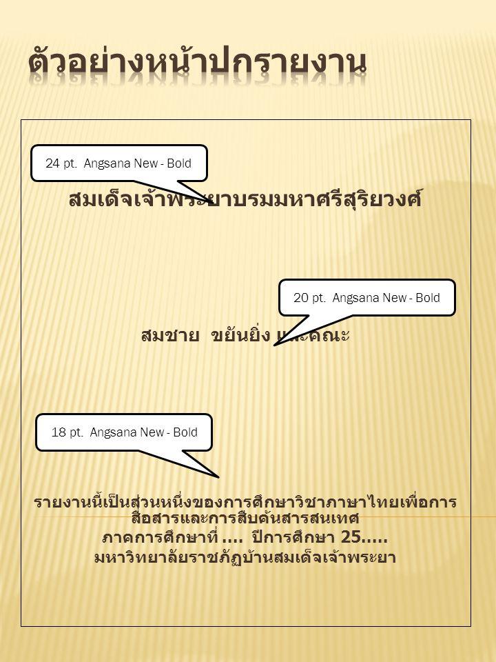 สมเด็จเจ้าพระยาบรมมหาศรีสุริยวงศ์ สมชาย ขยันยิ่ง และคณะ รายงานนี้เป็นส่วนหนึ่งของการศึกษาวิชาภาษาไทยเพื่อการ สื่อสารและการสืบค้นสารสนเทศ ภาคการศึกษาที
