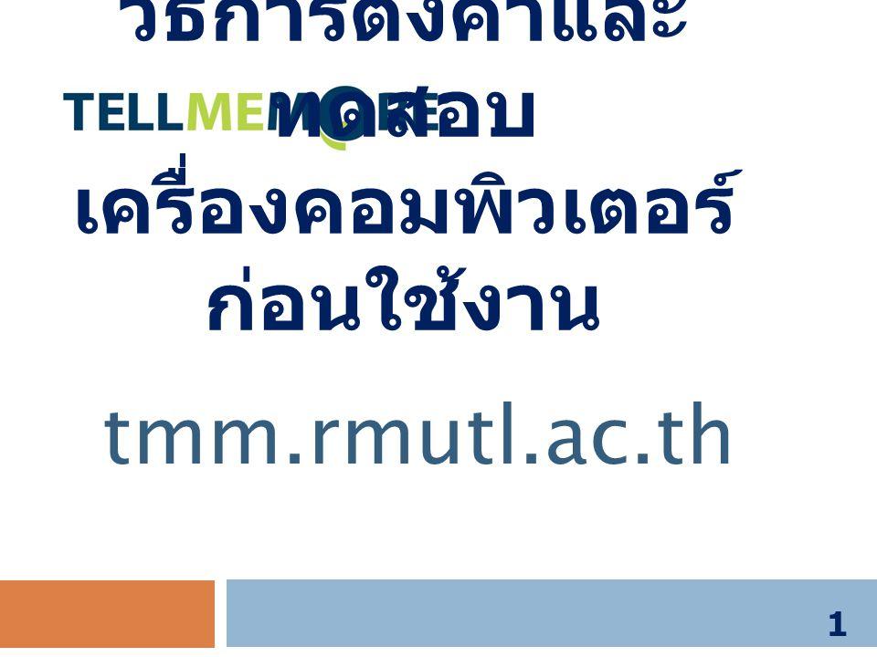 วิธีการตั้งค่าและ ทดสอบ เครื่องคอมพิวเตอร์ ก่อนใช้งาน 1 tmm.rmutl.ac.th