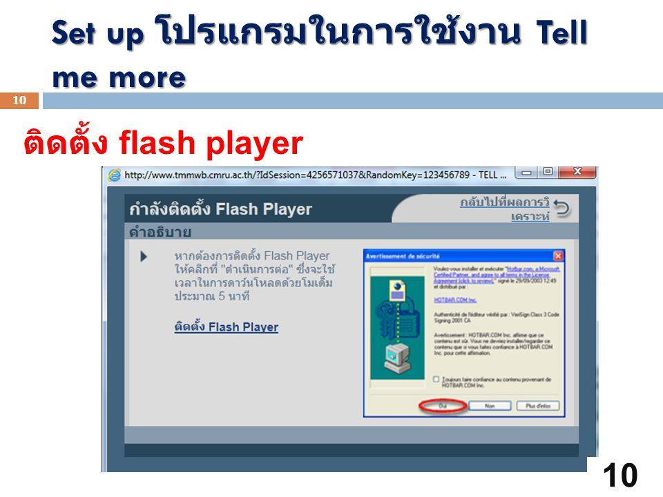 10 ติดตั้ง flash player
