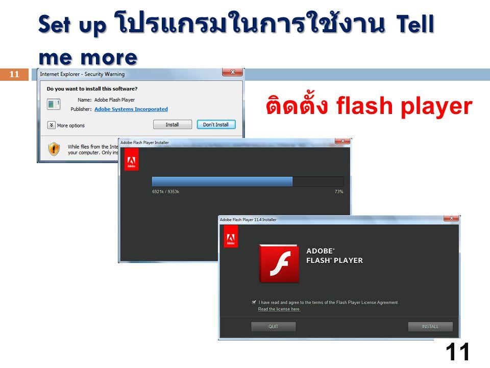 Set up โปรแกรมในการใช้งาน Tell me more 11 ติดตั้ง flash player