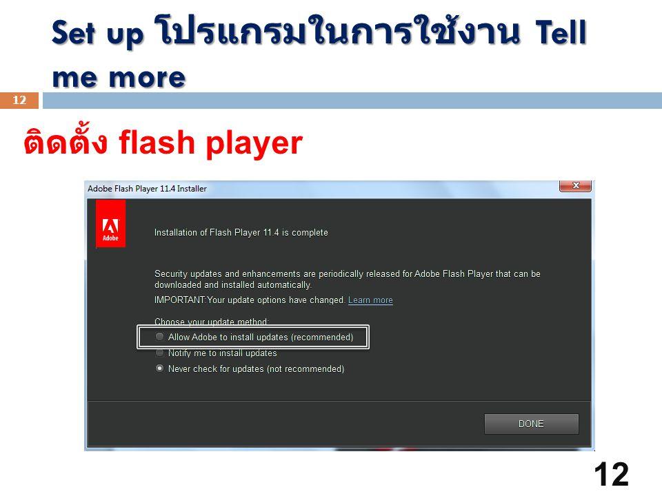 Set up โปรแกรมในการใช้งาน Tell me more 12 ติดตั้ง flash player