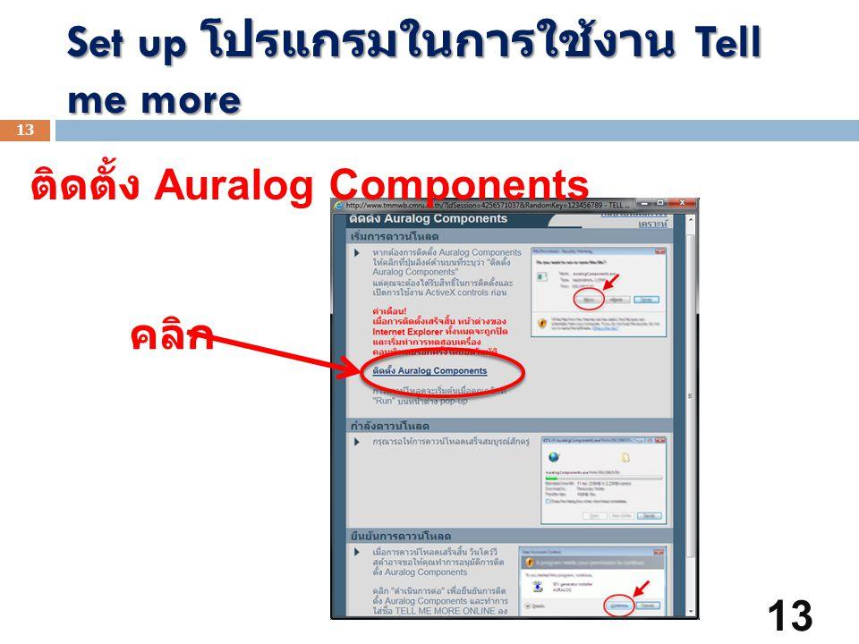 Set up โปรแกรมในการใช้งาน Tell me more 13 ติดตั้ง Auralog Components คลิก