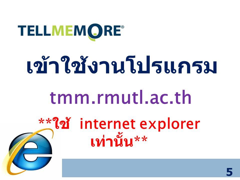 เข้าใช้งานโปรแกรม 5 tmm.rmutl.ac.th ** ใช้ internet explorer เท่านั้น **
