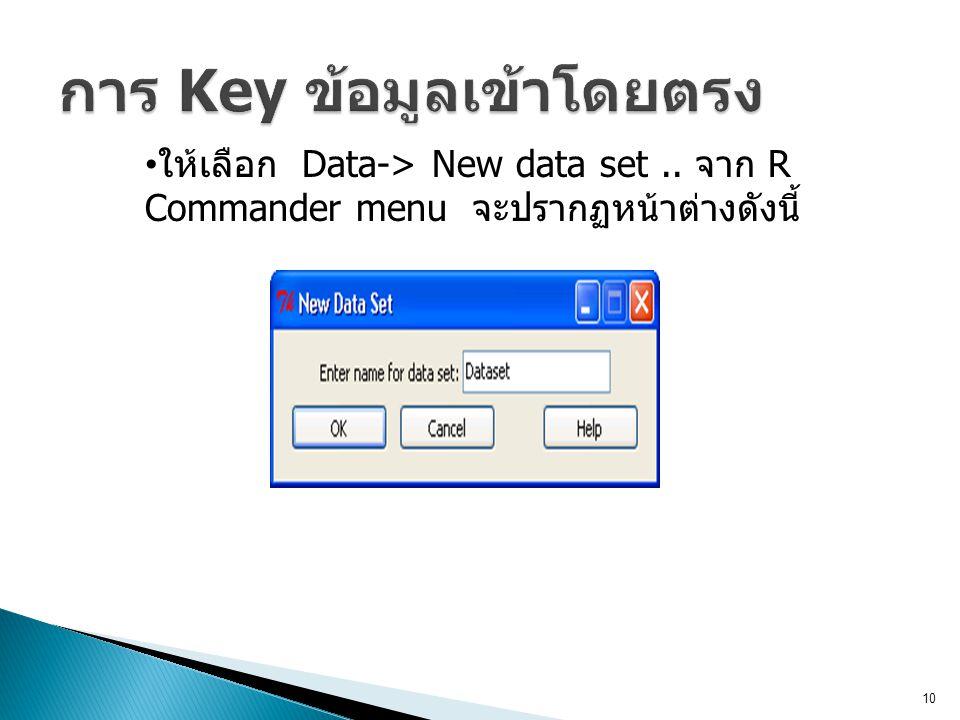 • ให้เลือก Data-> New data set.. จาก R Commander menu จะปรากฏหน้าต่างดังนี้ 10