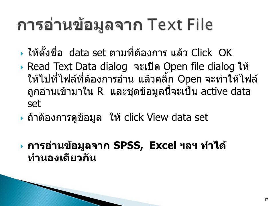  ให้ตั้งชื่อ data set ตามที่ต้องการ แล้ว Click OK  Read Text Data dialog จะเปิด Open file dialog ให้ ให้ไปที่ไฟล์ที่ต้องการอ่าน แล้วคลิ้ก Open จะทำใ