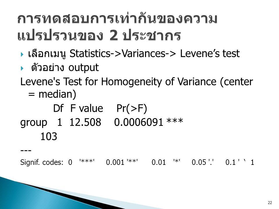  เลือกเมนู Statistics->Variances-> Levene's test  ตัวอย่าง output Levene's Test for Homogeneity of Variance (center = median) Df F value Pr(>F) grou