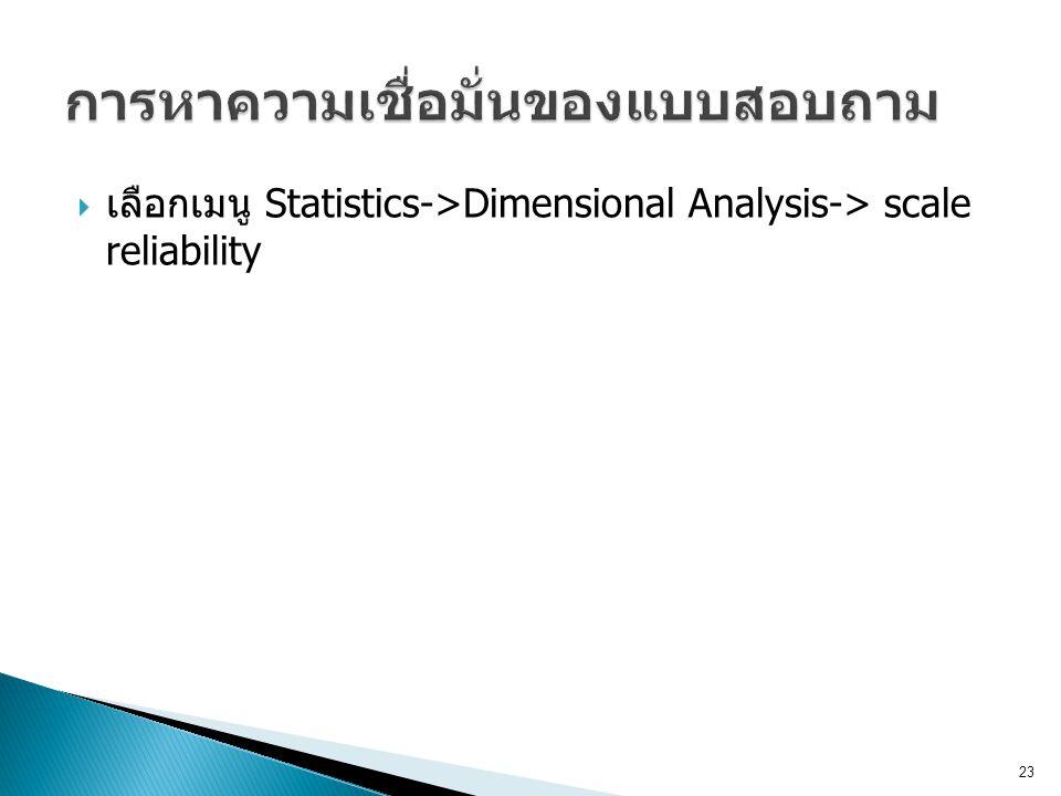  เลือกเมนู Statistics->Dimensional Analysis-> scale reliability 23