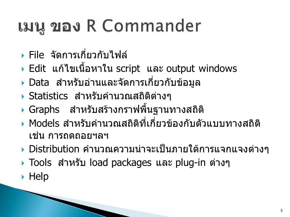  File จัดการเกี่ยวกับไฟล์  Edit แก้ไขเนื้อหาใน script และ output windows  Data สำหรับอ่านและจัดการเกี่ยวกับข้อมูล  Statistics สำหรับคำนวณสถิติต่าง