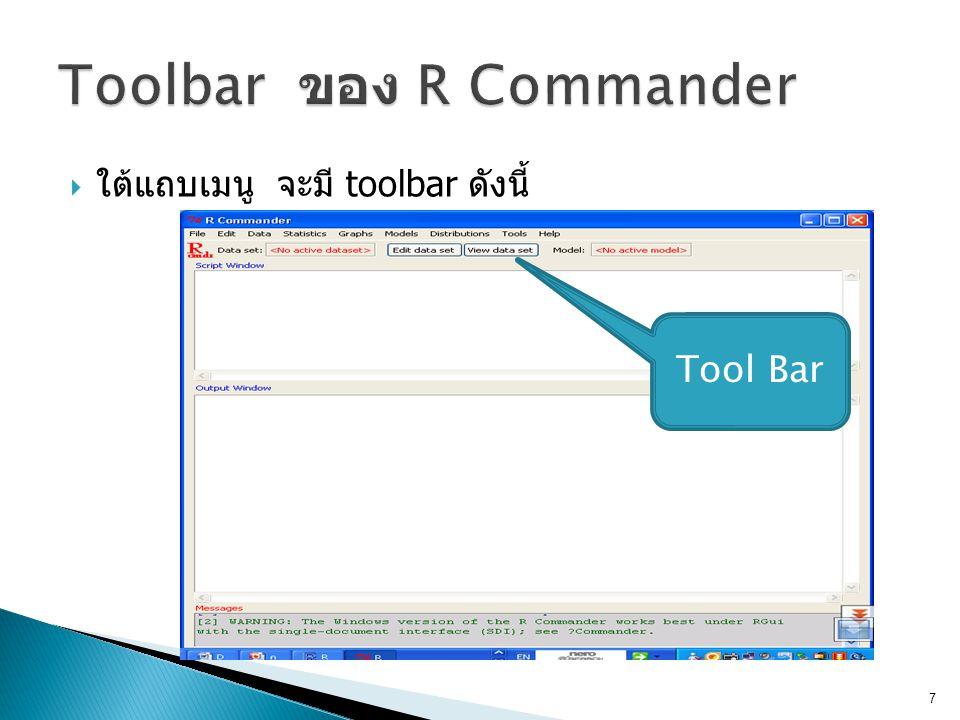  ใต้แถบเมนู จะมี toolbar ดังนี้ Tool Bar 7