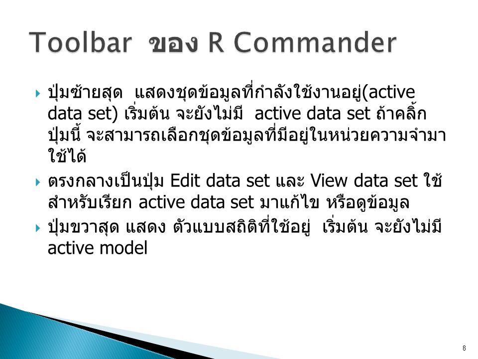  ปุ่มซ้ายสุด แสดงชุดข้อมูลที่กำลังใช้งานอยู่(active data set) เริ่มต้น จะยังไม่มี active data set ถ้าคลิ้ก ปุ่มนี้ จะสามารถเลือกชุดข้อมูลที่มีอยู่ในห