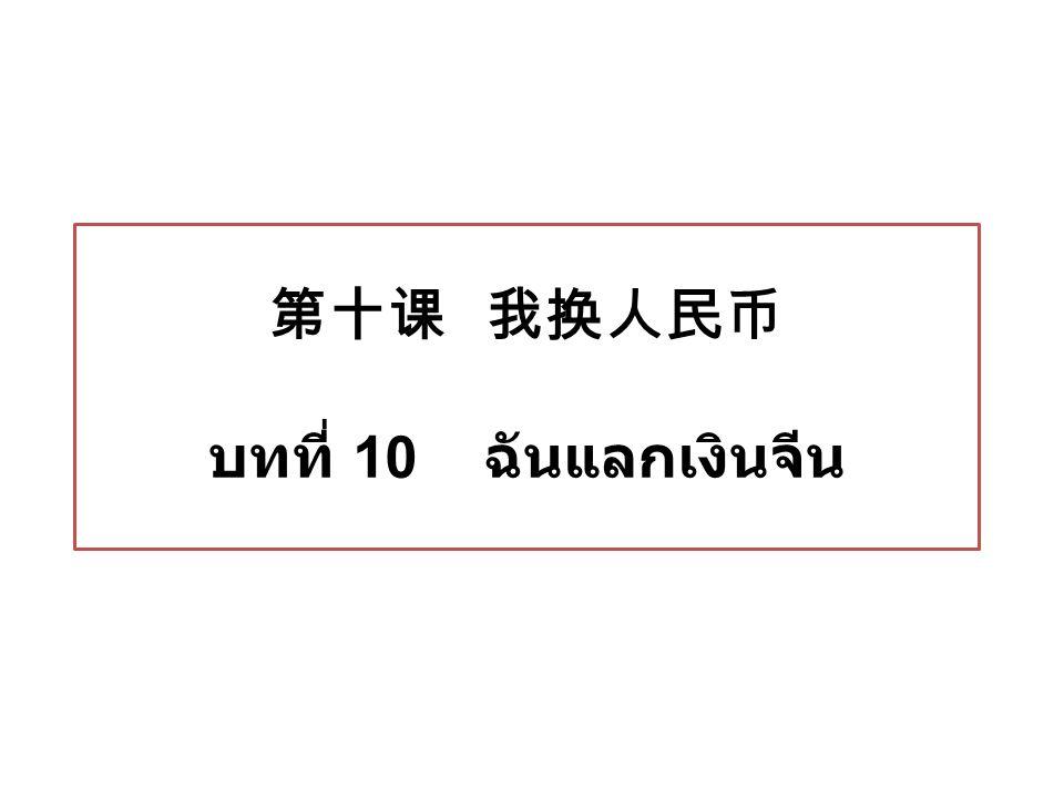 第十课 我换人民币 บทที่ 10 ฉันแลกเงินจีน
