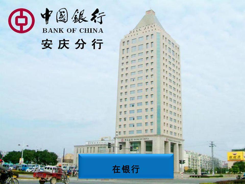แหล่งข้อมูล •http://www.jiewfudao.com/index.php?lay =show&ac=article&Id=538772997&Ntype =1http://www.jiewfudao.com/index.php?lay =show&ac=article&Id=538772997&Ntype =1 • http://th.rateq.com/CNYhttp://th.rateq.com/CNY • http://www.learners.in.th/blog/chinese- money/390164http://www.learners.in.th/blog/chinese- money/390164