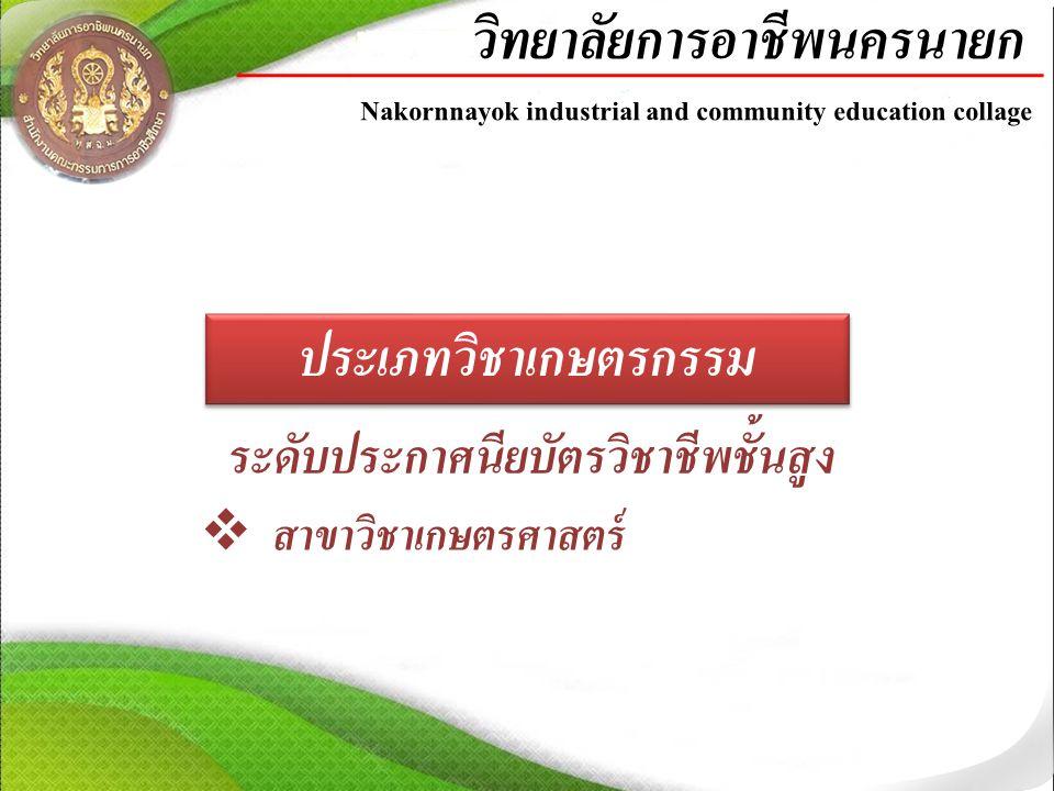 ประเภทวิชาเกษตรกรรม ประเภทวิชาเกษตรกรรม  สาขาวิชาเกษตรศาสตร์ ระดับประกาศนียบัตรวิชาชีพชั้นสูง วิทยาลัยการอาชีพนครนายก Nakornnayok industrial and community education collage
