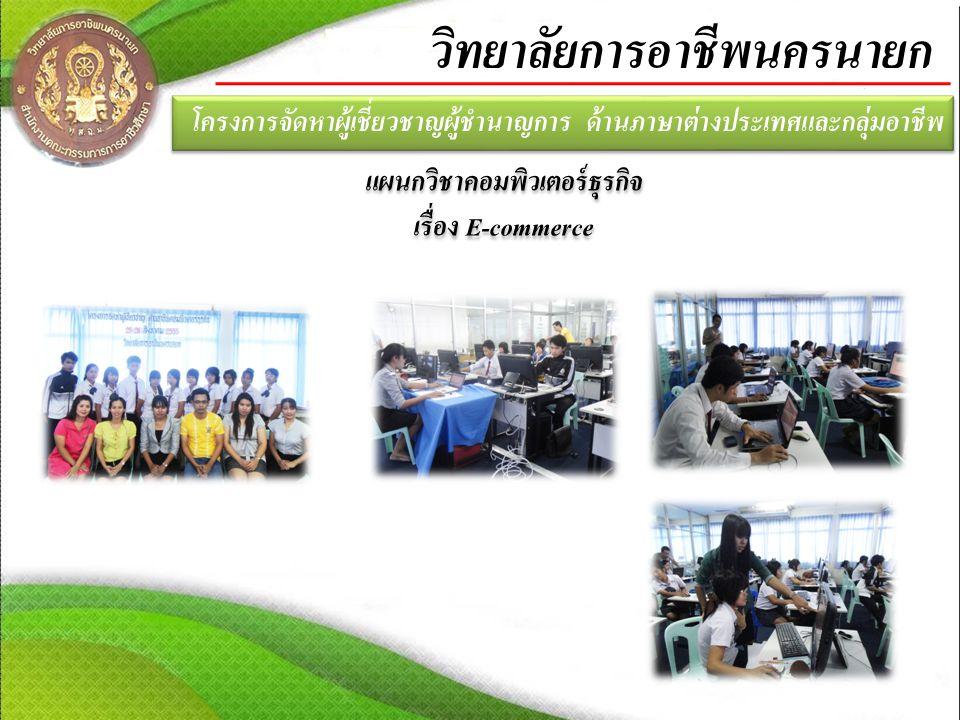 โครงการจัดหาผู้เชี่ยวชาญผู้ชำนาญการ ด้านภาษาต่างประเทศและกลุ่มอาชีพ วิทยาลัยการอาชีพนครนายก แผนกวิชาคอมพิวเตอร์ธุรกิจ เรื่อง E-commerce แผนกวิชาคอมพิวเตอร์ธุรกิจ เรื่อง E-commerce