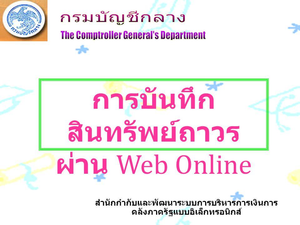 การบันทึก สินทรัพย์ถาวร ผ่าน Web Online สำนักกำกับและพัฒนาระบบการบริหารการเงินการ คลังภาครัฐแบบอิเล็กทรอนิกส์