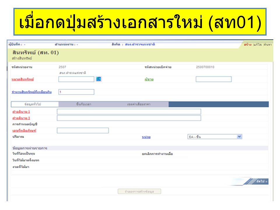 เมื่อกดปุ่มสร้างเอกสารใหม่ ( สท 01)