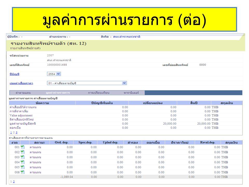 มูลค่าการผ่านรายการ ( ต่อ )
