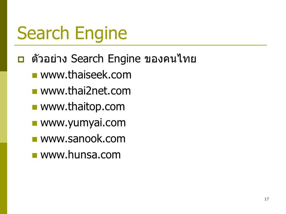 17 Search Engine  ตัวอย่าง Search Engine ของคนไทย  www.thaiseek.com  www.thai2net.com  www.thaitop.com  www.yumyai.com  www.sanook.com  www.hun