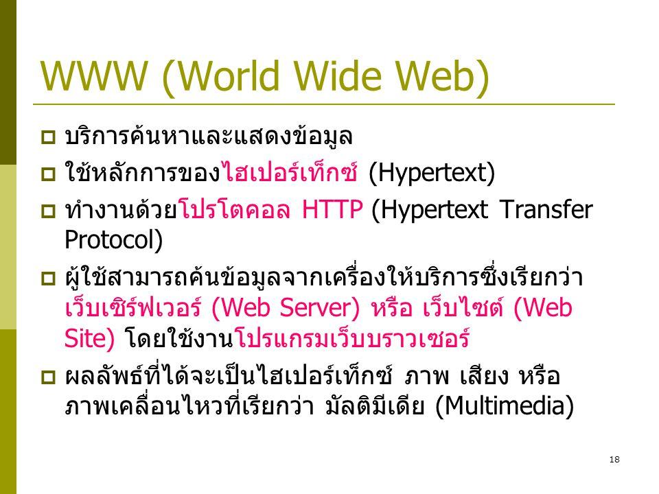 18 WWW (World Wide Web)  บริการค้นหาและแสดงข้อมูล  ใช้หลักการของไฮเปอร์เท็กซ์ (Hypertext)  ทำงานด้วยโปรโตคอล HTTP (Hypertext Transfer Protocol)  ผ