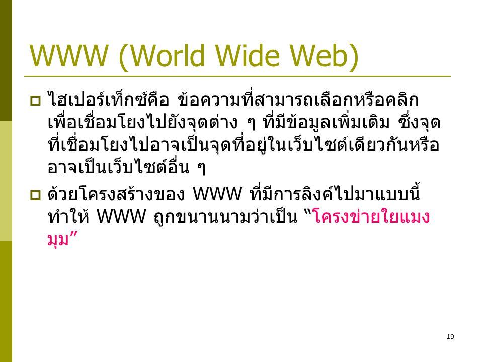 19 WWW (World Wide Web)  ไฮเปอร์เท็กซ์คือ ข้อความที่สามารถเลือกหรือคลิก เพื่อเชื่อมโยงไปยังจุดต่าง ๆ ที่มีข้อมูลเพิ่มเติม ซึ่งจุด ที่เชื่อมโยงไปอาจเป