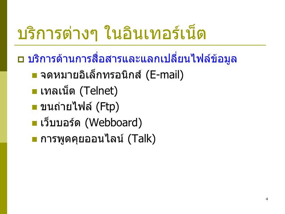 4 บริการต่างๆ ในอินเทอร์เน็ต  บริการด้านการสื่อสารและแลกเปลี่ยนไฟล์ข้อมูล  จดหมายอิเล็กทรอนิกส์ (E-mail)  เทลเน็ต (Telnet)  ขนถ่ายไฟล์ (Ftp)  เว็