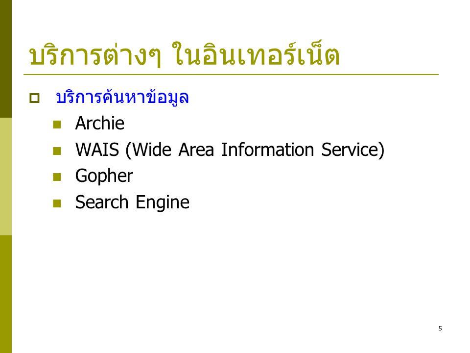 5 บริการต่างๆ ในอินเทอร์เน็ต  บริการค้นหาข้อมูล  Archie  WAIS (Wide Area Information Service)  Gopher  Search Engine