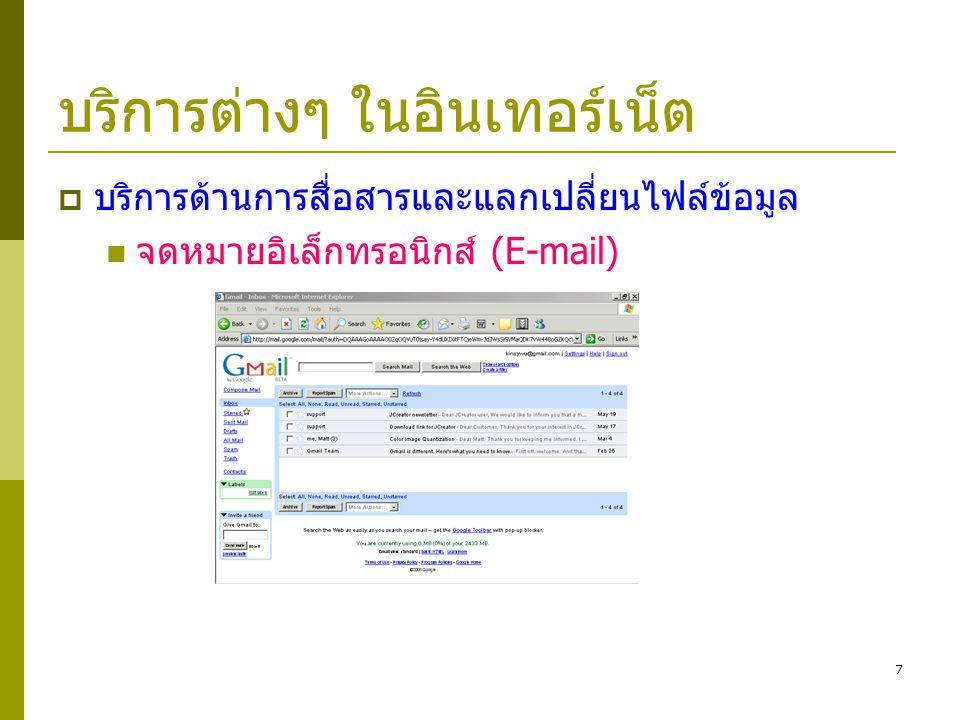18 WWW (World Wide Web)  บริการค้นหาและแสดงข้อมูล  ใช้หลักการของไฮเปอร์เท็กซ์ (Hypertext)  ทำงานด้วยโปรโตคอล HTTP (Hypertext Transfer Protocol)  ผู้ใช้สามารถค้นข้อมูลจากเครื่องให้บริการซึ่งเรียกว่า เว็บเซิร์ฟเวอร์ (Web Server) หรือ เว็บไซต์ (Web Site) โดยใช้งานโปรแกรมเว็บบราวเซอร์  ผลลัพธ์ที่ได้จะเป็นไฮเปอร์เท็กซ์ ภาพ เสียง หรือ ภาพเคลื่อนไหวที่เรียกว่า มัลติมีเดีย (Multimedia)
