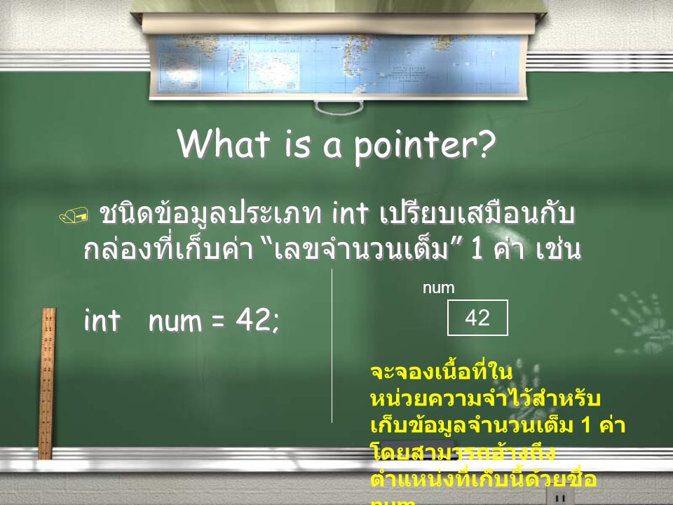 What is a pointer.