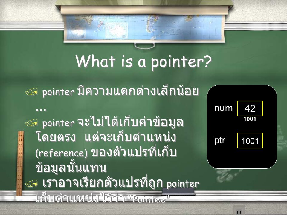 What is a pointer. / pointer มีความแตกต่างเล็กน้อย...