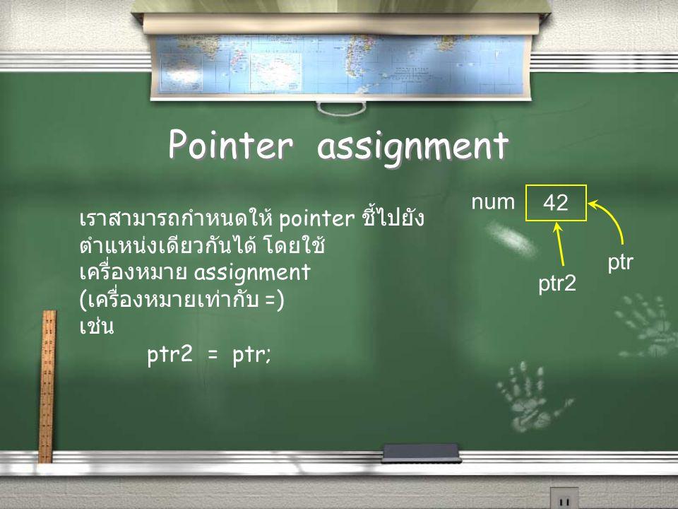 Pointer assignment 42 num ptr ptr2 เราสามารถกำหนดให้ pointer ชี้ไปยัง ตำแหน่งเดียวกันได้ โดยใช้ เครื่องหมาย assignment ( เครื่องหมายเท่ากับ =) เช่น ptr2 = ptr;