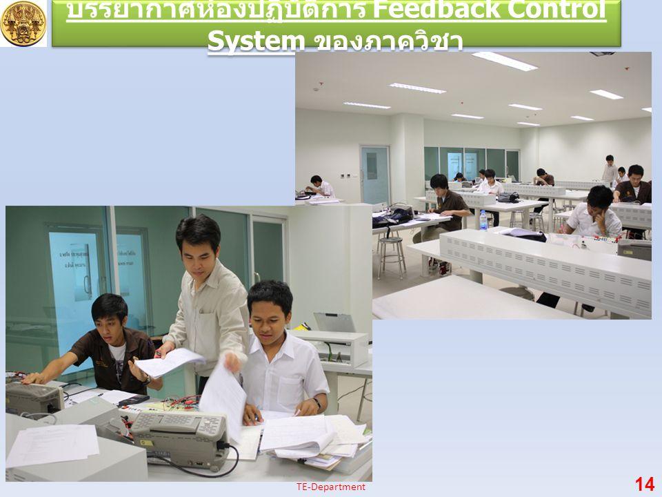 บรรยากาศห้องปฏิบัติการ Feedback Control System ของภาควิชา 14 TE-Department