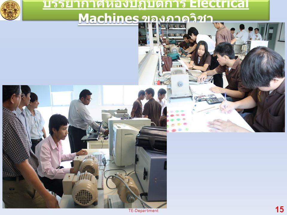 บรรยากาศห้องปฏิบัติการ Electrical Machines ของภาควิชา 15 TE-Department