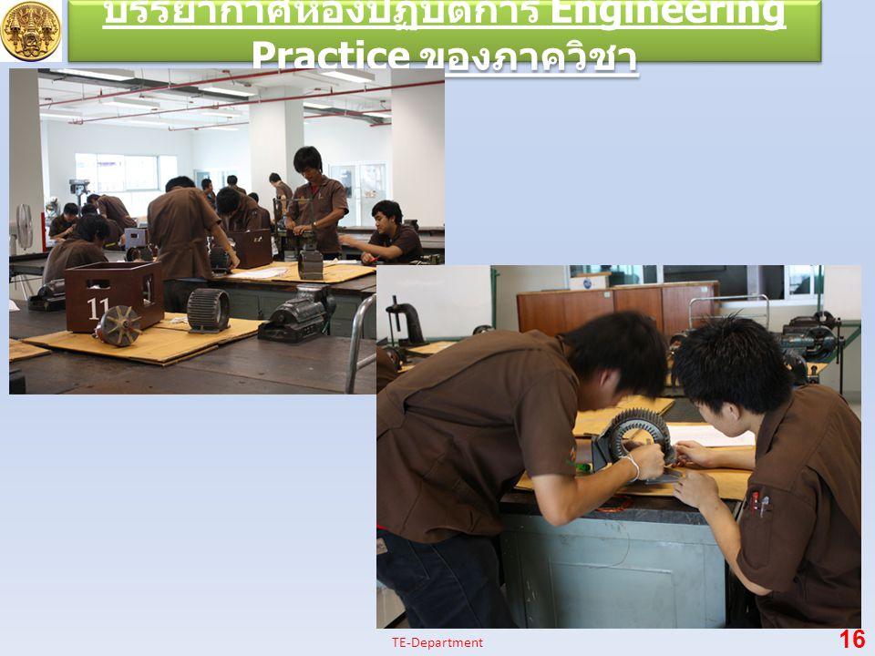 บรรยากาศห้องปฏิบัติการ Engineering Practice ของภาควิชา 16 TE-Department