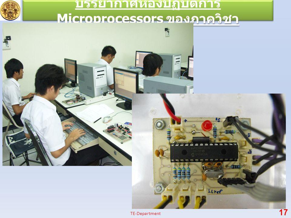 บรรยากาศห้องปฏิบัติการ Microprocessors ของภาควิชา 17 TE-Department