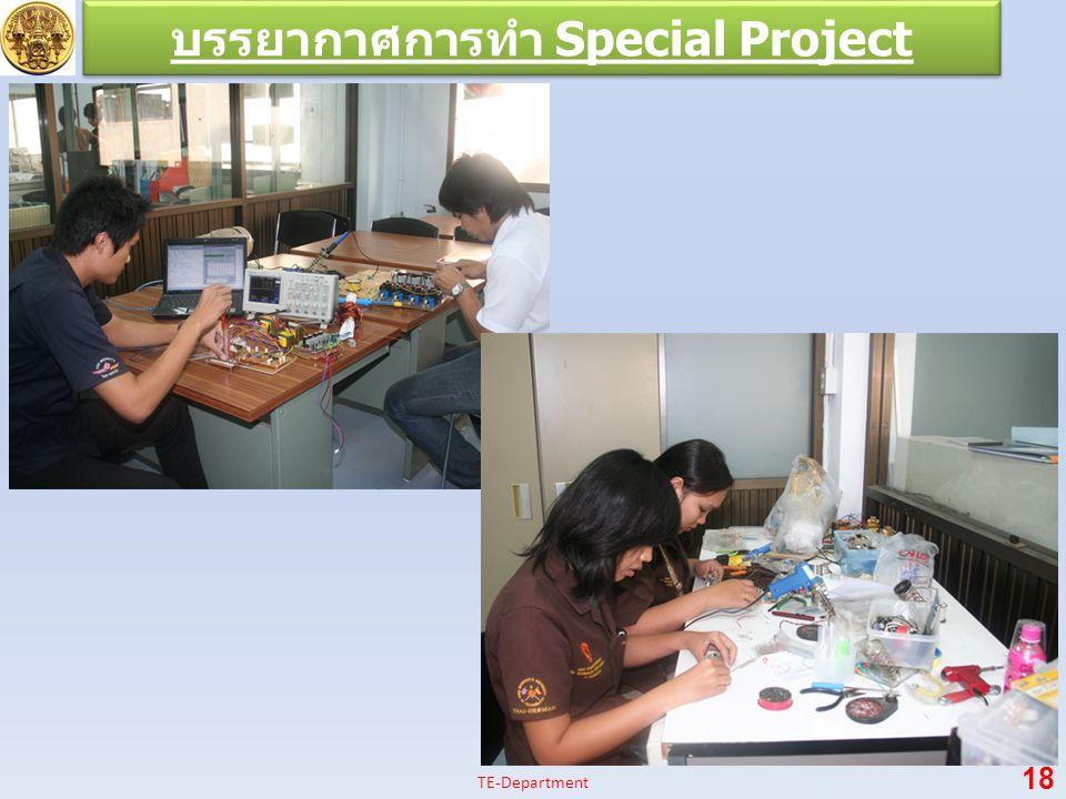 บรรยากาศการทำ Special Project 18 TE-Department