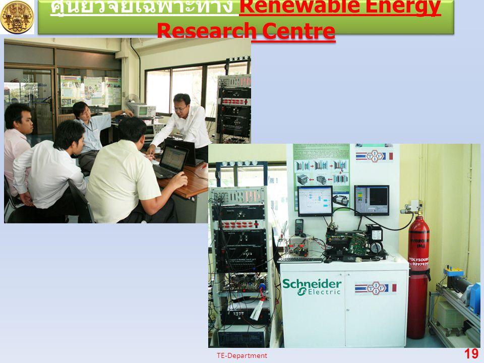 ศูนย์วิจัยเฉพาะทาง Renewable Energy Research Centre 19 TE-Department