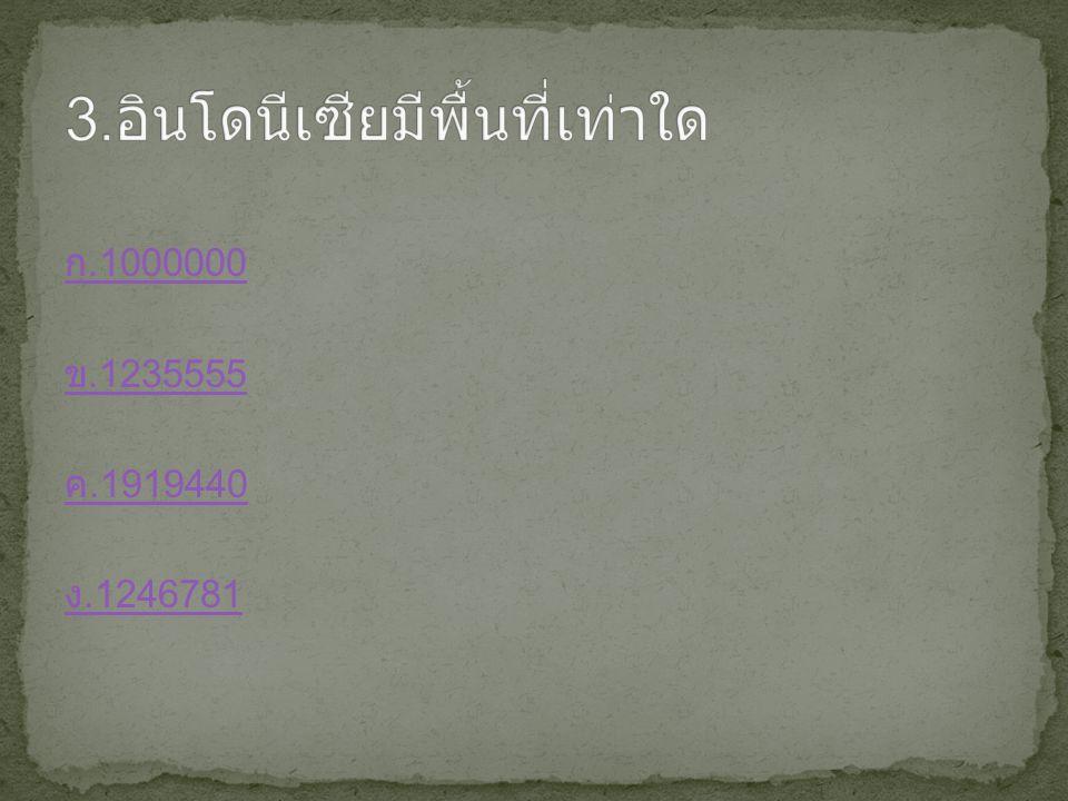 ก.1000000 ข.1235555 ค.1919440 ง.1246781