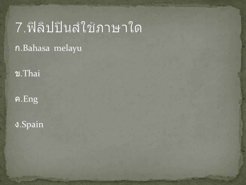 ก.Bahasa melayu ข.Thai ค.Eng ง.Spain
