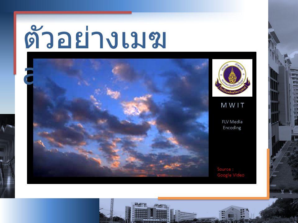 ตัวอย่างเมฆ altocumulus M W I T FLV Media Encoding Source : Google Video