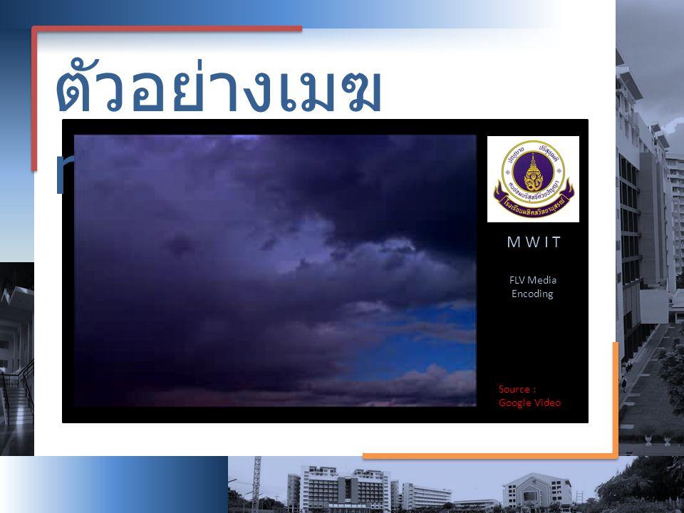 ตัวอย่างเมฆ nimbostratus M W I T FLV Media Encoding Source : Google Video